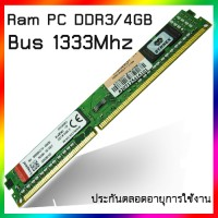 Ram PC: 4GB/1333 Kingston 8 chip L-T